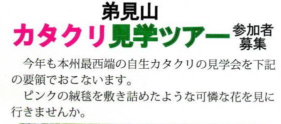 カタクリの花見学登山 16日(月)に変更