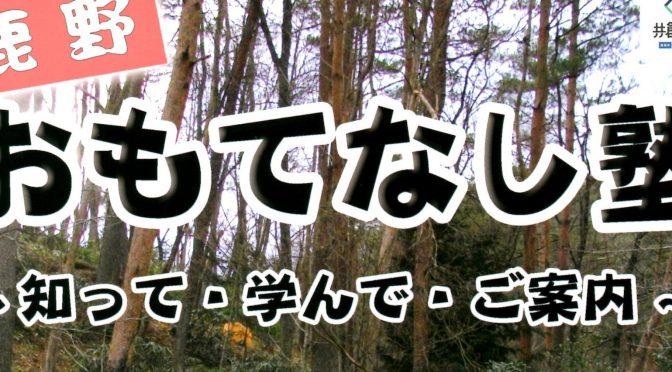 保護の仲間ー今井敏夫さんが講演します。