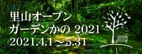 里山オープンガーデンかの 2021