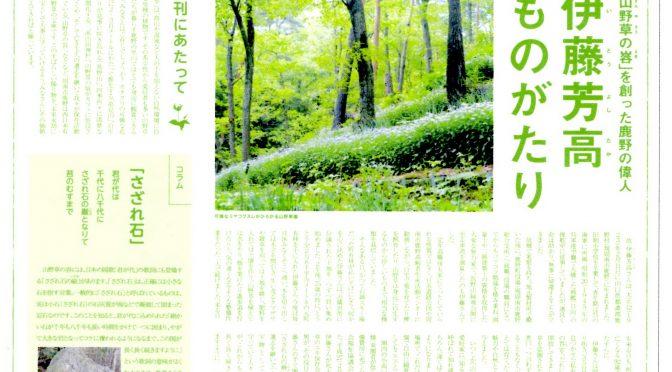 「山野草のエキ」新聞ができました。」